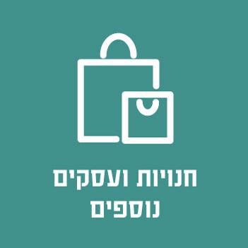 חנויות ועסקים נוספים